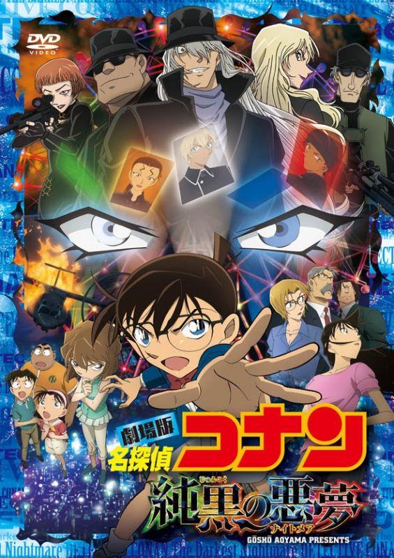 La película Detective Conan Junkoku no Nightmare a la