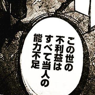 東京喰種 名言