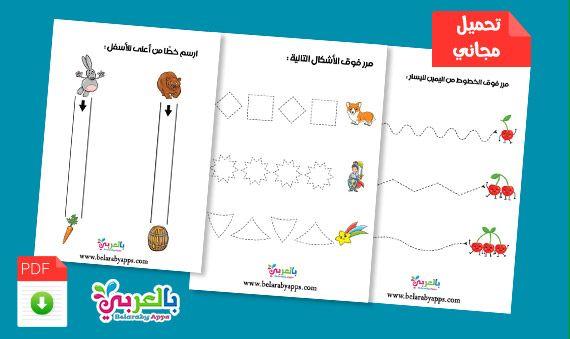اوراق عمل تنمية مهارات ما قبل الكتابة و القراءة School Map Bullet Journal