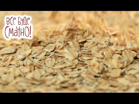 10 блюд из овсянки. Часть 1 — Все буде смачно. Сезон 4. Выпуск 42 от 25.02.17 - YouTube