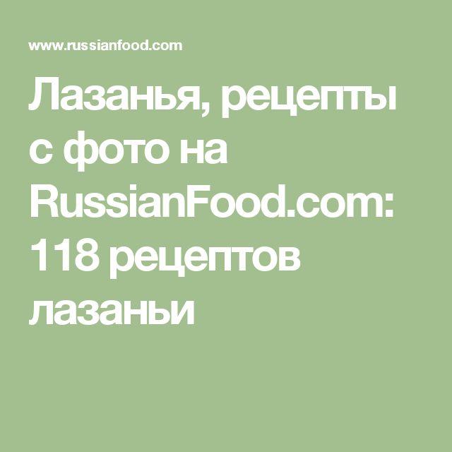 Лазанья, рецепты с фото на RussianFood.com: 118 рецептов лазаньи
