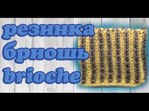 Вязание бриошь (brioche). Мастер-класс | razpetelka.ru