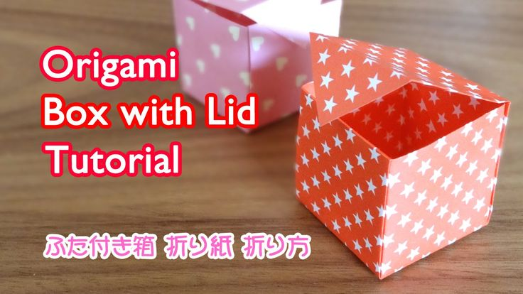 Origami Box with Lid / 折り紙 箱 ふた付き 簡単折り方