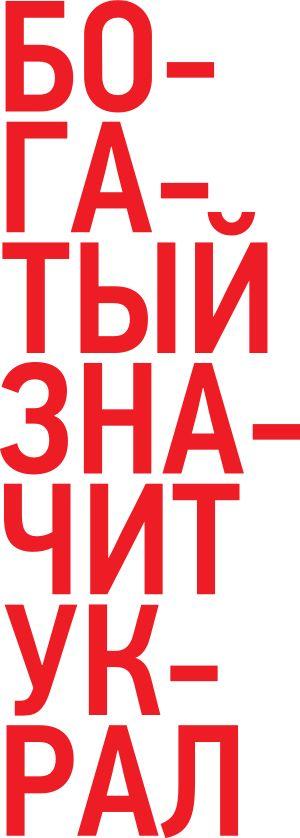 sov-14