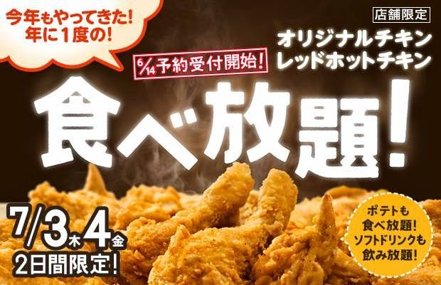 Food Science Japan: KFC All You Can Eat