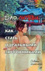 Борис Евсеев - Дао любви. Как стать идеальными любовниками