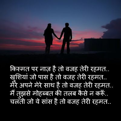 Love shayari with image in hindi 2017   Happy Chocolate Day 2016 Images Pictures Happy Christmas sms in Hindi 2016 image Happy Diwali Images and HD Wallpaper Love shayari with image in hindi 2017