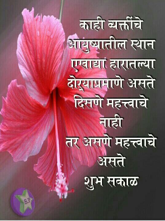 Pin By Jayashree Jalikop On Morning Marathi Love Quotes Morning Quotes Good Morning Quotes