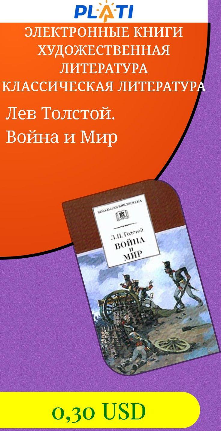 Лев Толстой. Война и Мир Электронные книги Художественная литература Классическая литература