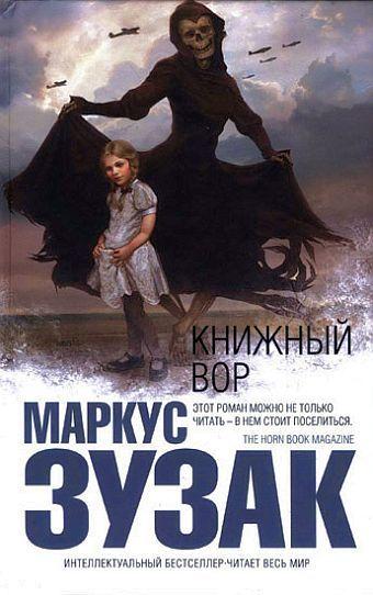 """Книжный клуб shoo.by: """"Книжный вор"""" Маркус Зузак"""