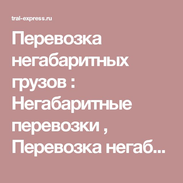 Перевозка негабаритных грузов : Негабаритные перевозки , Перевозка негабарита , Крупногабаритные перевозки в Санкт-Петербурге(СПБ) - ТРАЛ-ЭКСПРЕСС