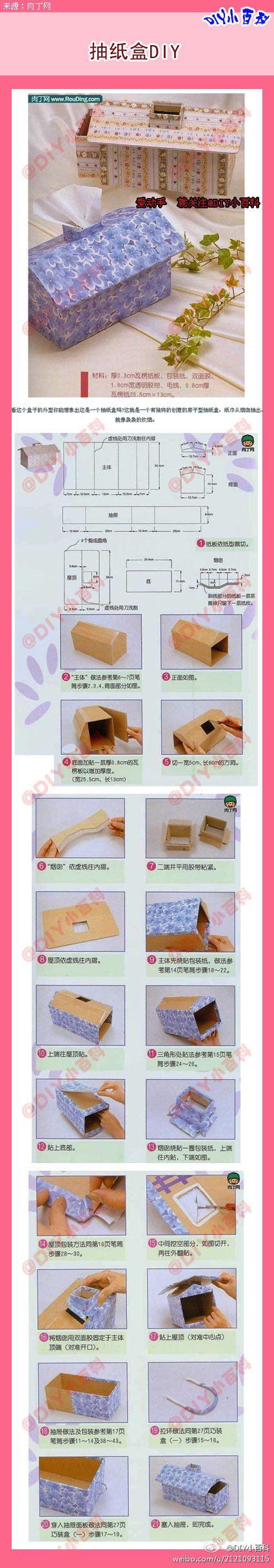 Tutorial to make a 'house' kleenex box, would be cute with wood look paper to make a log cabin kleenex box via duitang.com