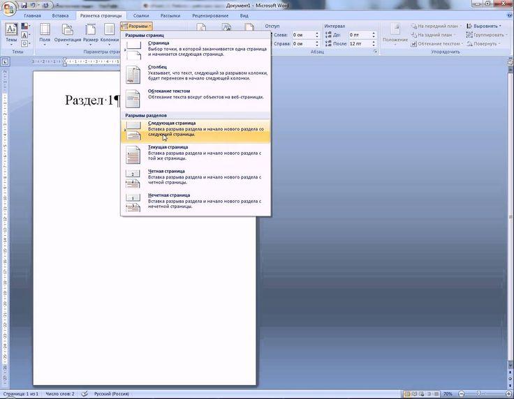 Как сделать рамку / другую ориентацию / номер только на одной странице? Видеоурок сайта Вектор-успеха.рф, Pedsovet.su