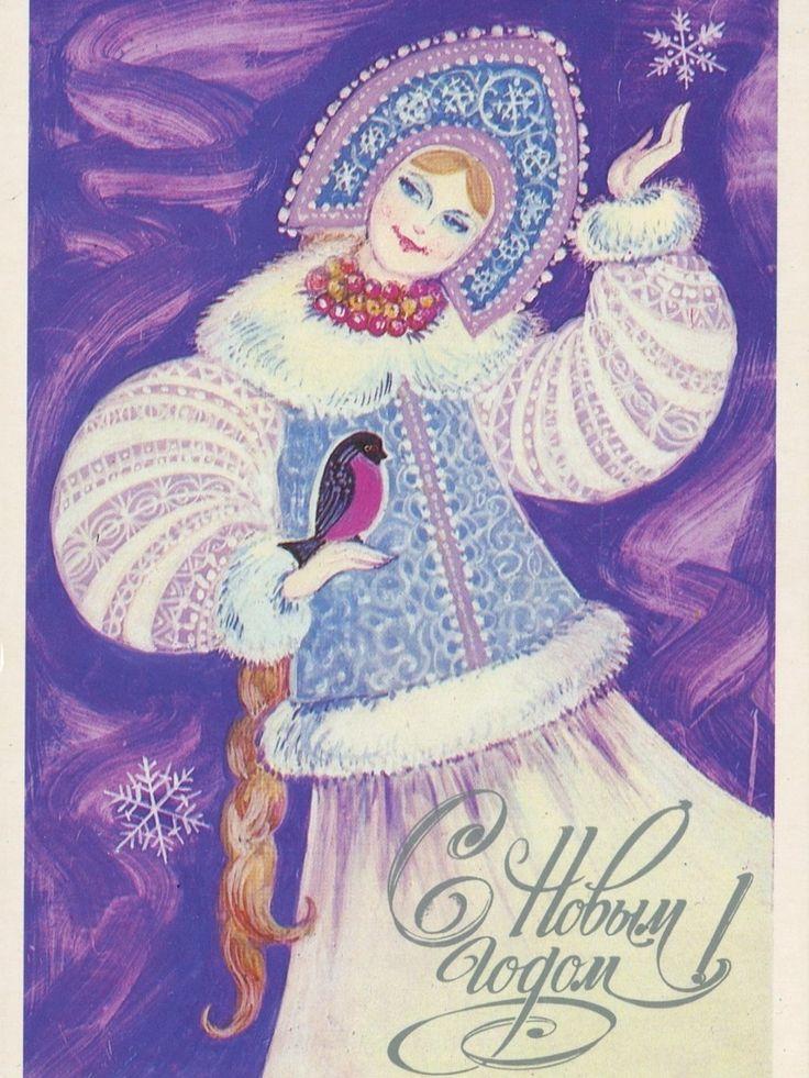 Новогодние снегурочки открытки, картинки книгу открытки