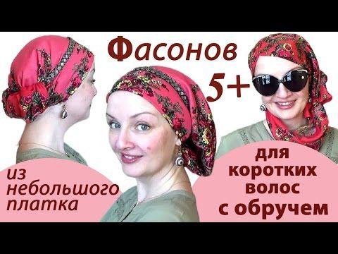 Как завязать НЕБОЛЬШОЙ ПЛАТОК на голове С ОБРУЧЕМ. 5+ СПОСОБОВ завязать платок на короткие волосы - YouTube