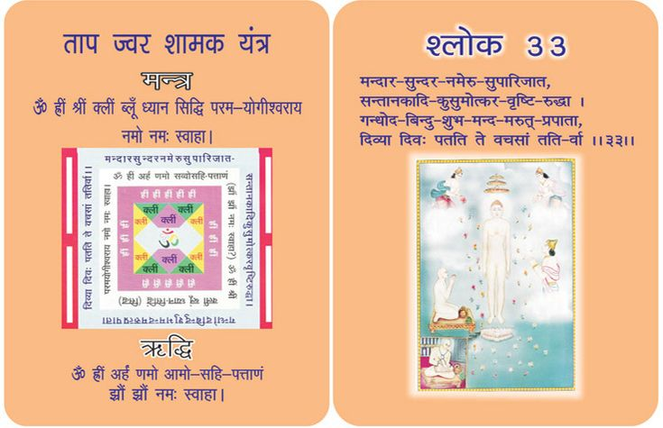 """ ‪#‎Mantra‬ For Removing all sorts of ‪#‎Fever‬"" in Hindi card. Take Care. For more mantra visit @ http://www.drmanjujain.com"