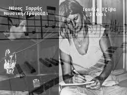 Το e - περιοδικό μας: Ιουλία Τζίβα - Μάνος Σαρρής: Η αγάπη για τη μουσικ...