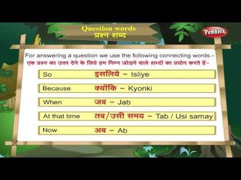 Learn Hindi Through English : Question Words   Hindi Speaking