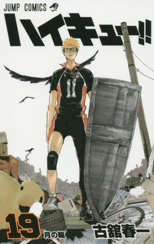 ハイキュー!! 19 (ジャンプコミックス)   古舘 春一 http://www.amazon.co.jp/dp/4088805666/ref=cm_sw_r_pi_dp_.4vCwb1MR4GMP