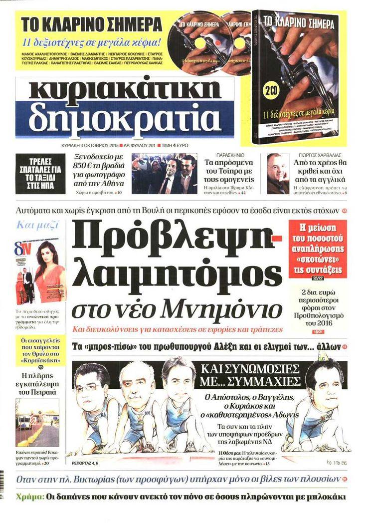 Εφημερίδα ΚΥΡΙΑΚΑΤΙΚΗ ΔΗΜΟΚΡΑΤΙΑ - Κυριακή, 04 Οκτωβρίου 2015