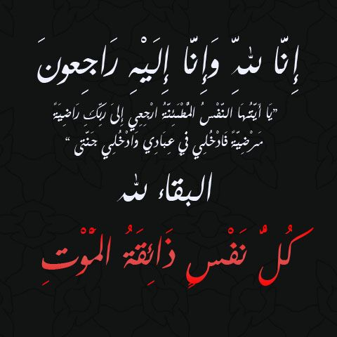 Pin By Manal12 On تعزية ومواساة I Miss You Dad Arabic Love Quotes Islamic Quotes