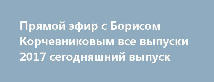 """Прямой эфир с Борисом Корчевниковым все выпуски 2017 сегодняшний выпуск http://kinofak.net/publ/peredachi/prjamoj_ehfir_s_borisom_korchevnikovym_vse_vypuski_2017_segodnjashnij_vypusk/12-1-0-6484  В вечернее время на отечественном телевидении проходит масса ток-шоу для тех, которым нравится пощекотать себе нервы различными историями из реальной жизни. Такая передача существует на каждом центральном канале. Есть такое зрелище и на канале """"Россия 1"""". Передача выходит ежедневно и называется…"""