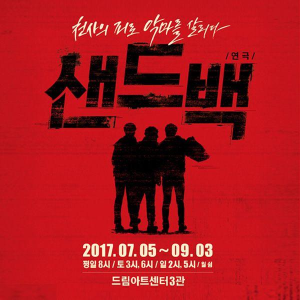 [초대이벤트] 연극 <샌드백> 초대이벤트 - 8월 27일(일) 2시 대학로 드림아트센터 3관