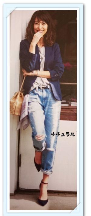 ジャケット&ダメージジーンズで骨格診断ナチュラルコーデ☆ の画像|骨格診断が教える自分らしいスタイル☆札幌・骨格診断