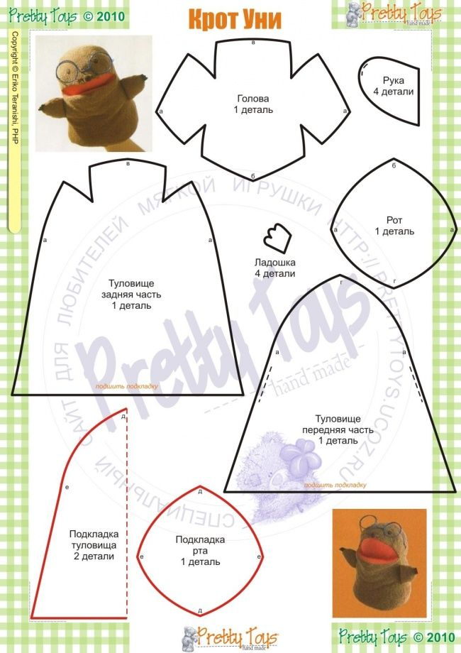 Cute hand puppet pattern for mole for free