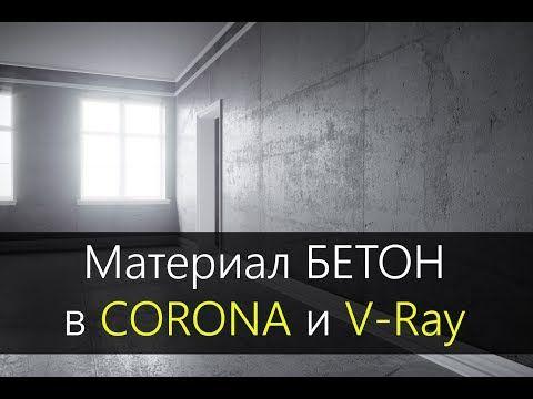 Материал бетон в CORONA RENDER и V-Ray - YouTube