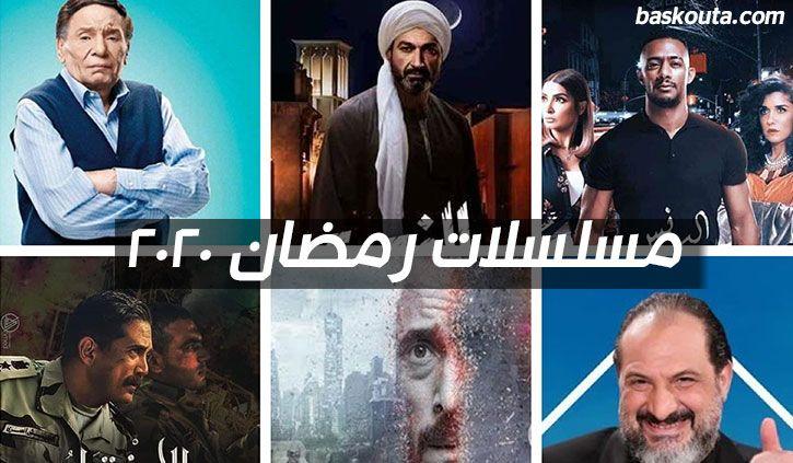 قائمة مسلسلات رمضان 2020 كاملة والقنوات الناقلة لها Movie Posters Fictional Characters Poster