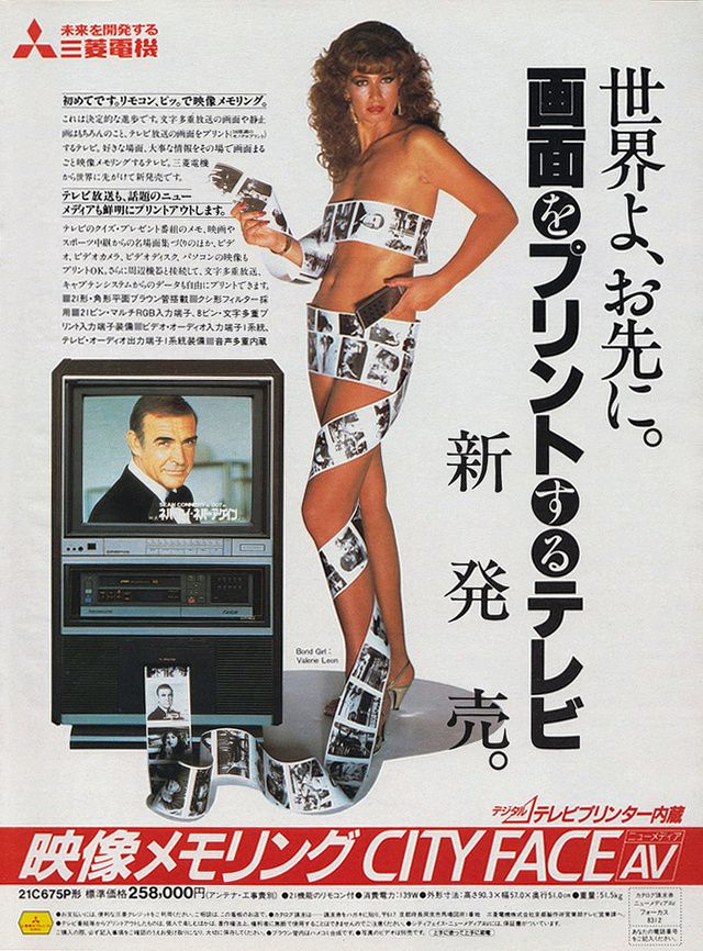 三菱 テレビプリンター