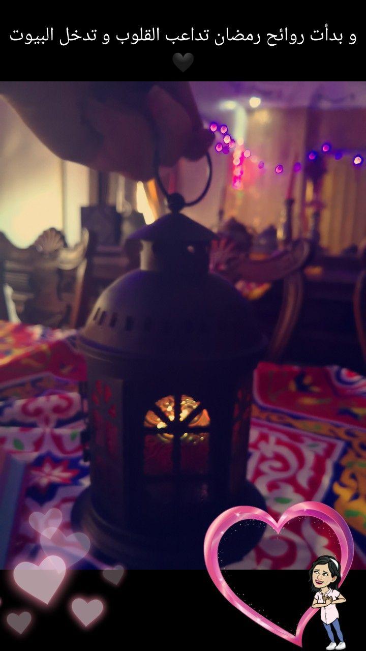 أهلا رمضان رمضان كريم سناب شات خواطر صباح الخير Snapchat Snapchat Ideas Black White Ramadan Fridayfeelin Ramadan Dry Skin Makeup Ramadan Is Coming