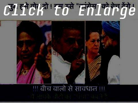 Dalal of indian politics