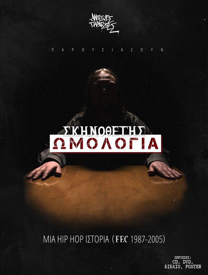 Με τον τίτλο Ωμολογία κυκλοφορεί η τέταρτη προσωπική δουλειά του Σκηνοθέτη που αυτή την φορά έχοντας επετειακό χαρακτήρα περιέχει εκτός από τον νέο του δίσκο και ένα DVD, ένα βιβλίο και μια αφίσα. Με
