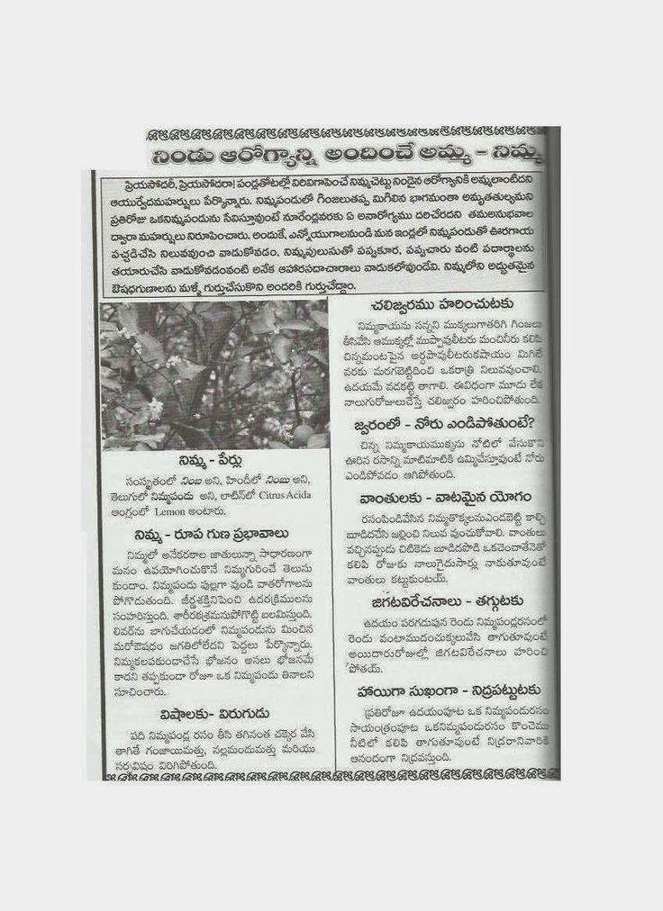 AYURVEDAM - ఆయుర్వేదం: DR . ELCHURI RECIPES WITH LEMON FRUIT ( NIMMA PANDU )