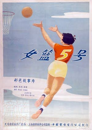 The World of Chinese Movie Night: Women Basketball Player No. 5 (女篮5号) | AsiaObscura