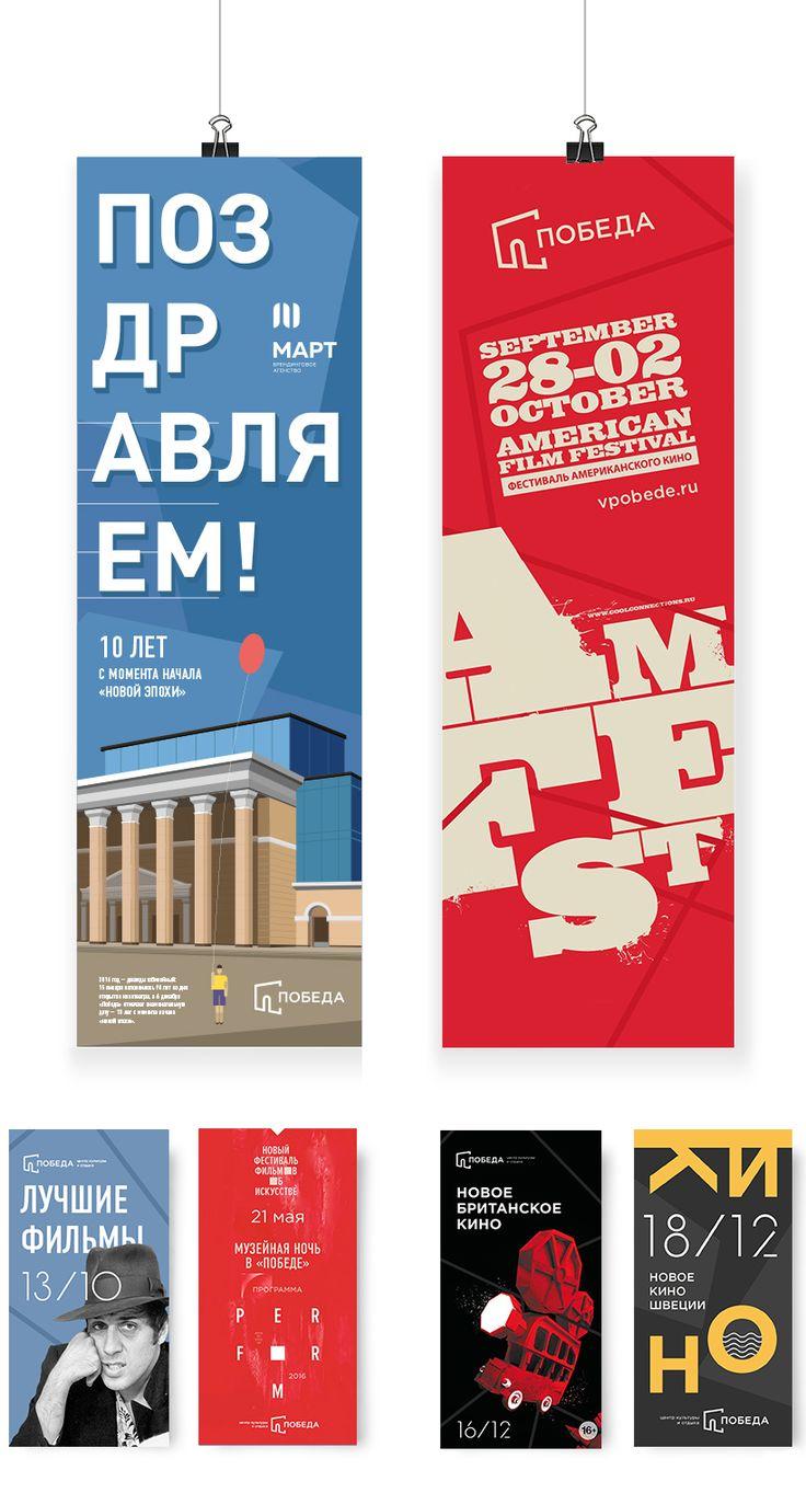 Визуальный образ Центра культуры и отдыха «Победа» - Студия МартДизайн