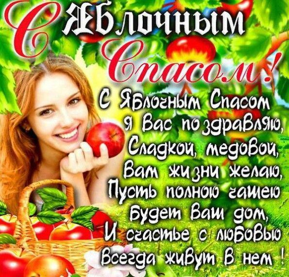 pozdravleniya-s-yablochnim-otkritki foto 10