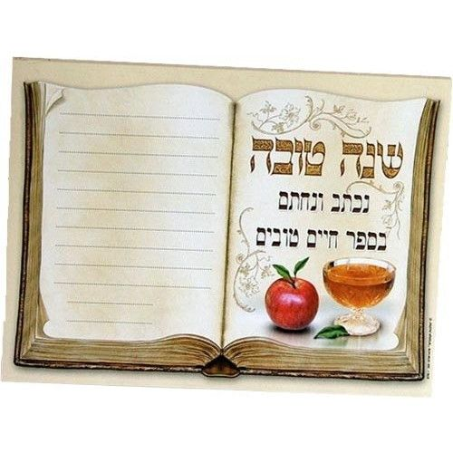 Unique Rosh Hashanah Greetings