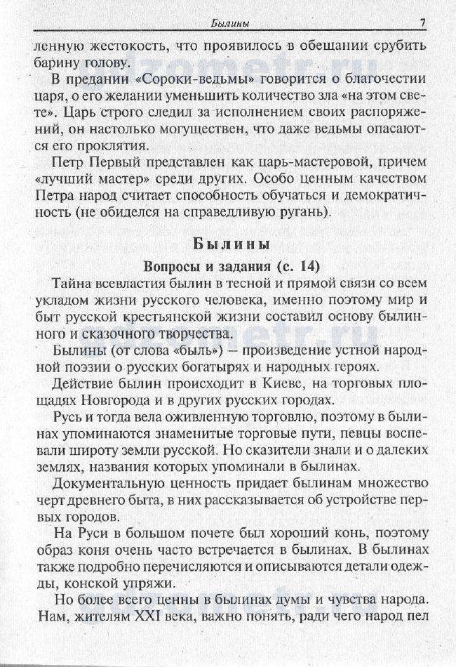 Гдз лабораторные работыобщая биология10-11 класс д.к.беляев