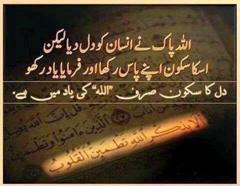 Dil ka Sakoon , sirf Allah ki yaad mai hai ...
