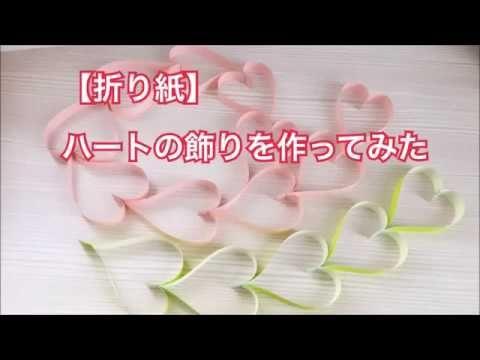 【折り紙】ハートの飾りを作ってみた - YouTube