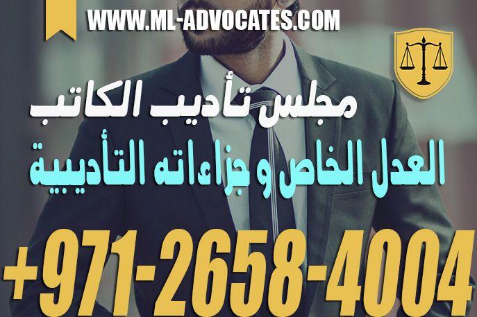 مجلس تأديب الكاتب العدل الخاص و جزاءاته التأديبية In 2020 Company Logo Tech Company Logos Dubai