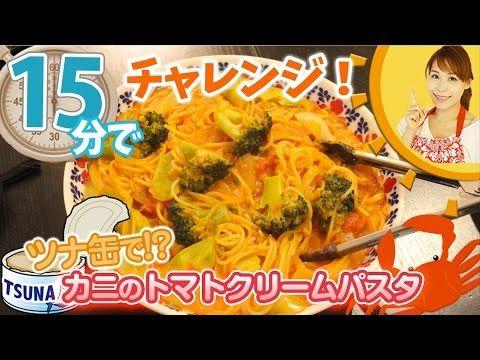 15分でツナ缶でカニのトマトクリームパスタを作ってみよう! - YouTube