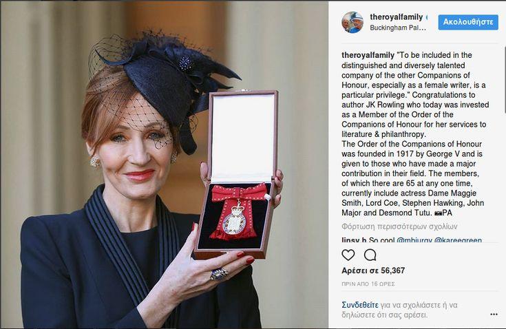 ROWILING Αυτόν τον τίτλο τιμής έδωσε το Μπάκιγχαμ στην δημιουργό του Χάρι Πότερ [εικόνες & βίντεο] | iefimerida.gr