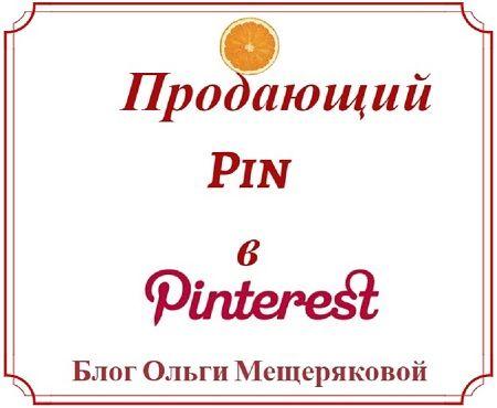 Как создать продающий Пин в Pinterest: статья и видео с подробной инструкцией