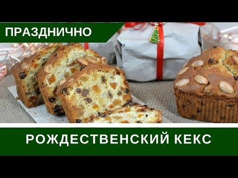 Рождественский Кекс С Цукатами И Сухофруктами Dundee Cake - YouTube