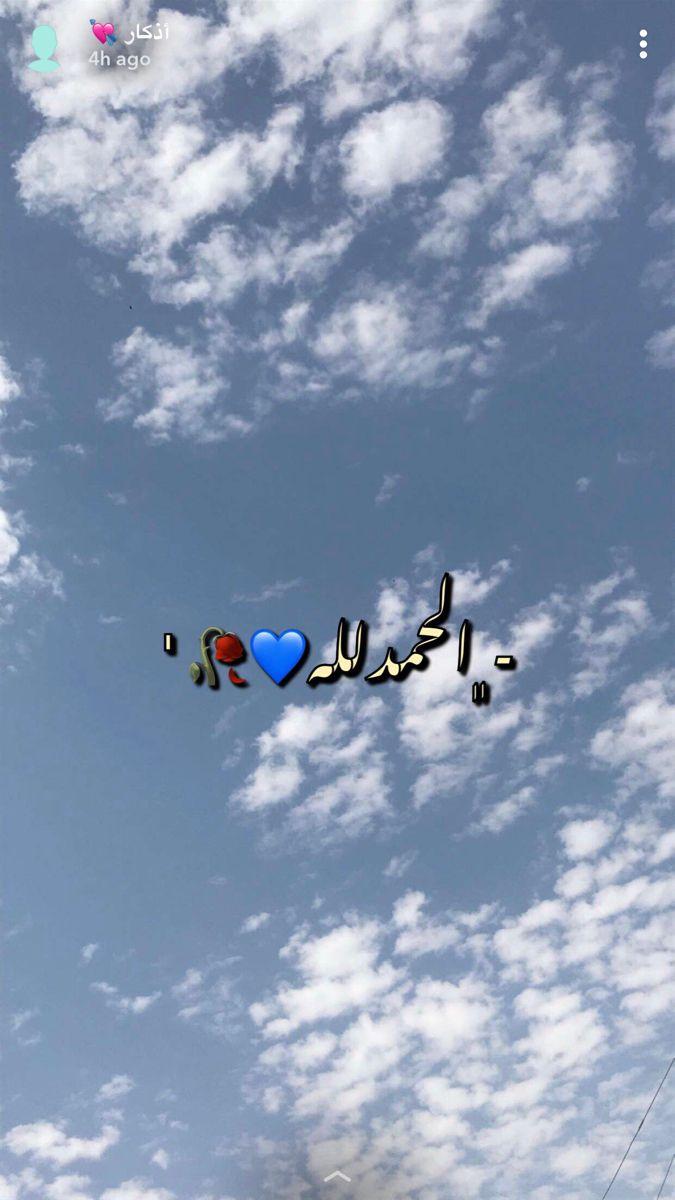 Snapchat Fighter Jets Baghdad Iraq Fighter