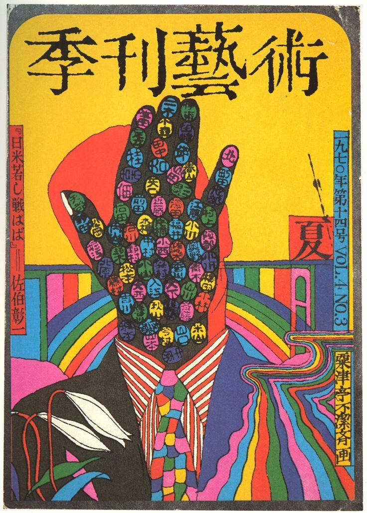 book cover by Kiyoshi Awazu (1970's)